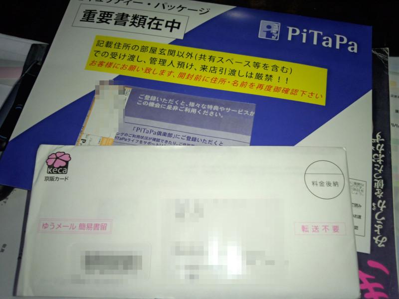 豪くんのブログ: e-kenet Pitapa...